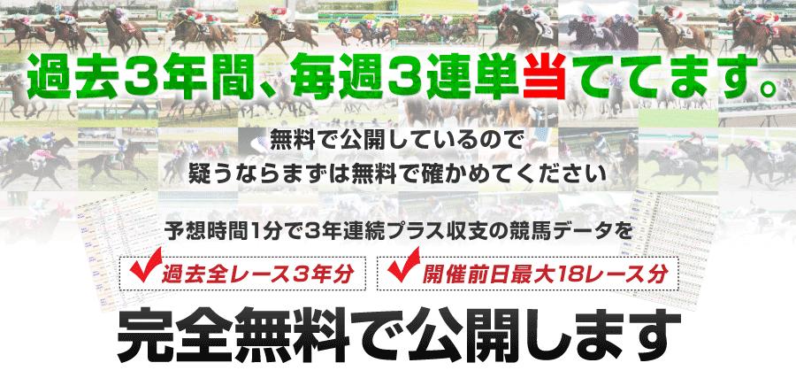 過去全レース3年分 開催前日最大18レース分 完全無料で公開します